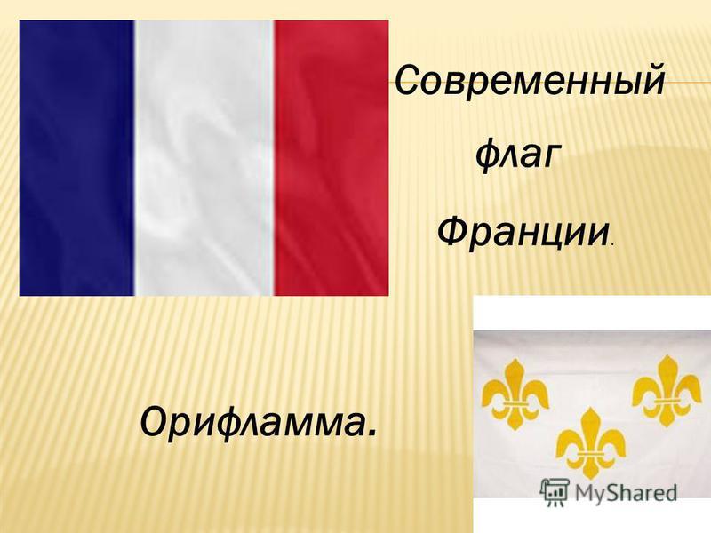 Современный флаг Франции. Орифламма.