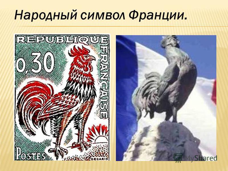 Народный символ Франции.