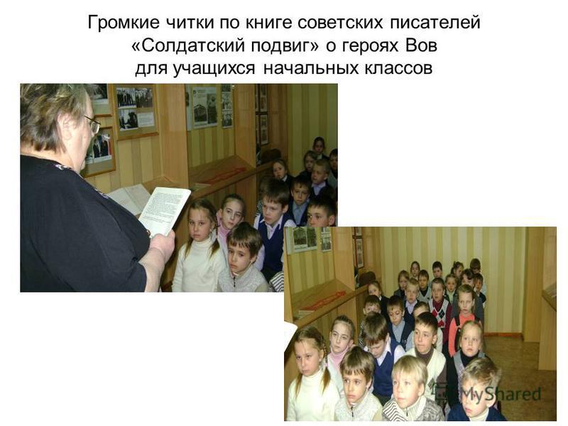Громкие читки по книге советских писателей «Солдатский подвиг» о героях Вов для учащихся начальных классов