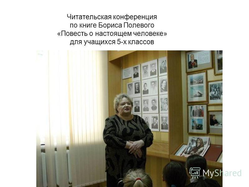 Читательская конференция по книге Бориса Полевого «Повесть о настоящем человеке» для учащихся 5-х классов