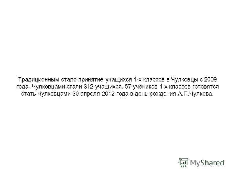 Традиционным стало принятие учащихся 1-х классов в Чулковцы с 2009 года. Чулковцами стали 312 учащихся. 57 учеников 1-х классов готовятся стать Чулковцами 30 апреля 2012 года в день рождения А.П.Чулкова.