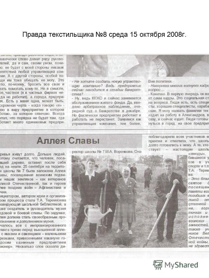 Правда текстильщика 8 среда 15 октября 2008 г.