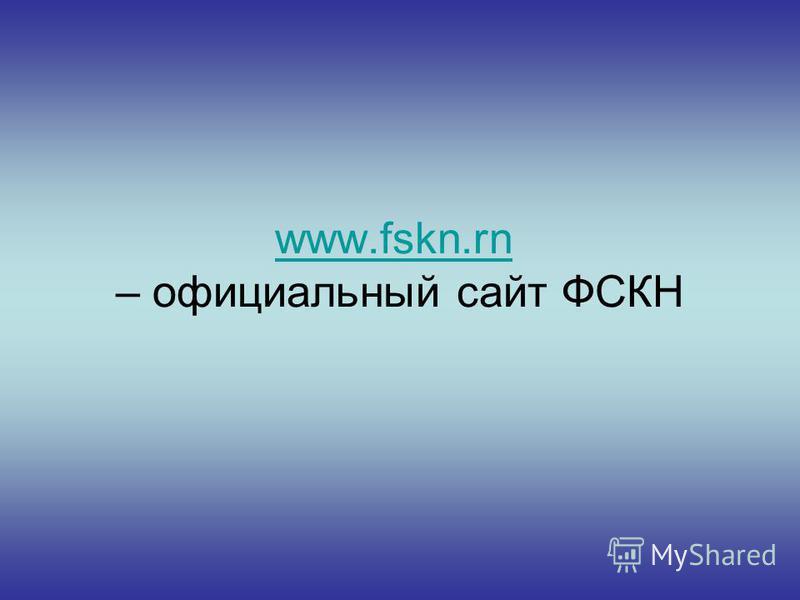 www.fskn.rn www.fskn.rn – официальный сайт ФСКН