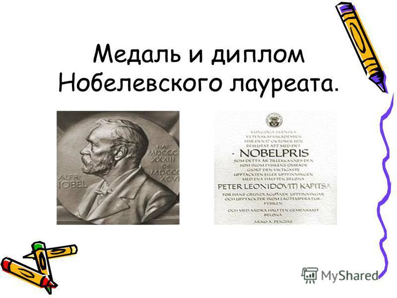 Медаль и диплом Нобелевского лауреата.