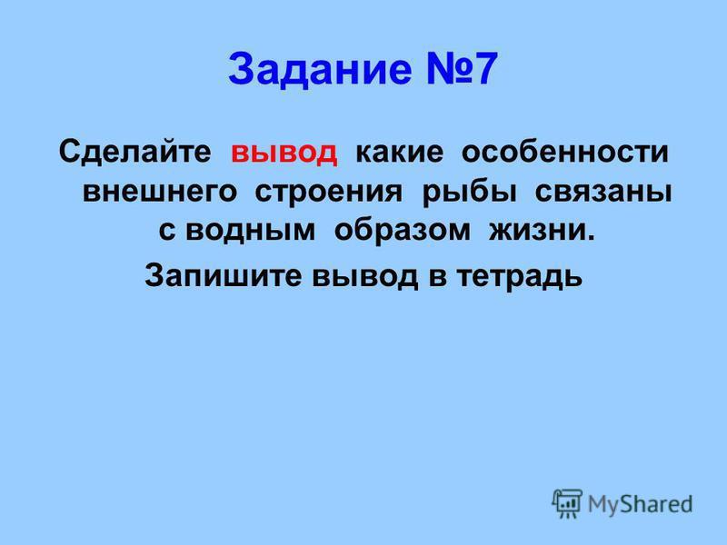 Задание 7 Сделайте вывод какие особенности внешнего строения рыбы связаны с водным образом жизни. Запишите вывод в тетрадь
