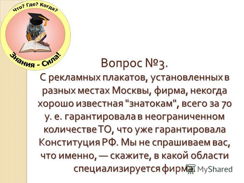Вопрос 3. С рекламных плакатов, установленных в разных местах Москвы, фирма, некогда хорошо известная