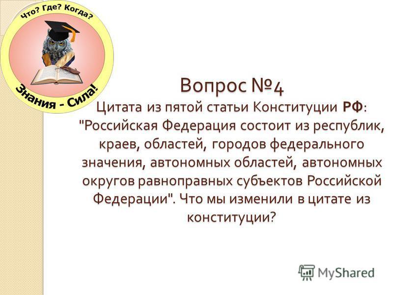 Вопрос 4 Цитата из пятой статьи Конституции РФ :