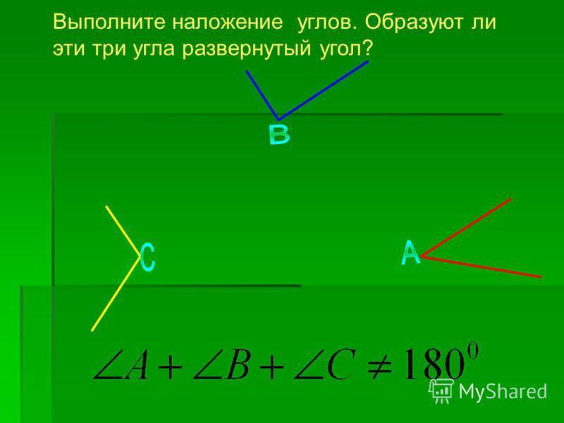 Выполните наложение углов. Образуют ли эти три угла развернутый угол?