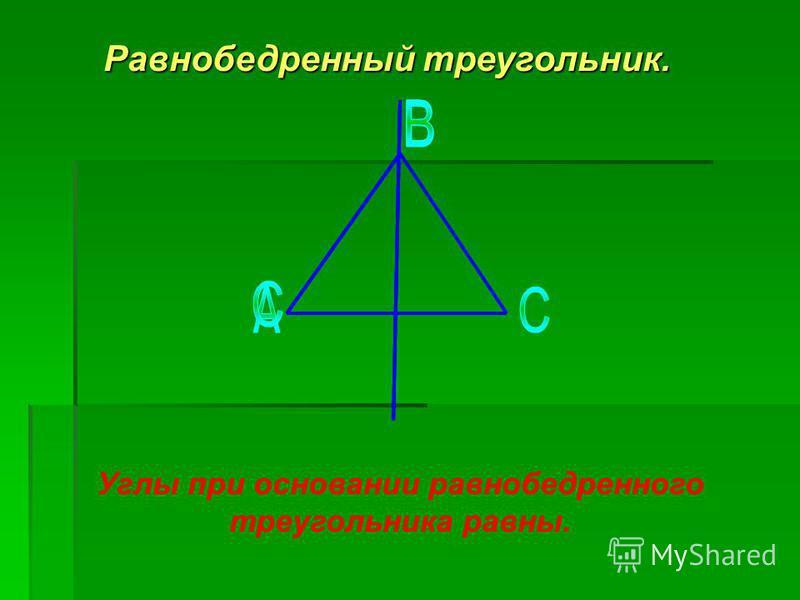 Равнобедренный треугольник. Углы при основании равнобедренного треугольника равны.