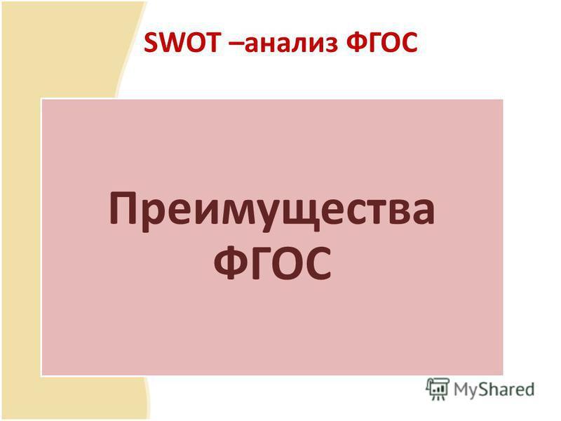SWOT –анализ ФГОС Преимущества ФГОС