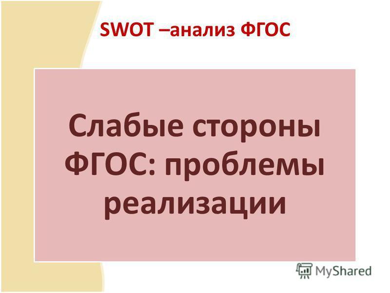 SWOT –анализ ФГОС Слабые стороны ФГОС: проблемы реализации
