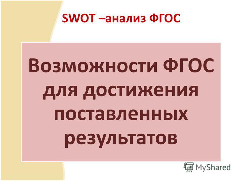 SWOT –анализ ФГОС Возможности ФГОС для достижения поставленных результатов