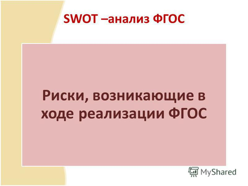 SWOT –анализ ФГОС Риски, возникающие в ходе реализации ФГОС