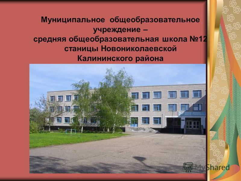Муниципальное общеобразовательное учреждение – средняя общеобразовательная школа 12 станицы Новониколаевской Калининского района