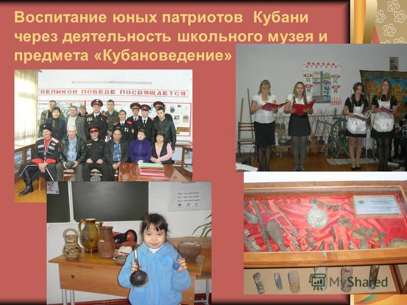 Воспитание юных патриотов Кубани через деятельность школьного музея и предмета «Кубановедение»