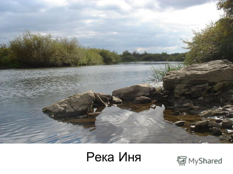 Река Иня