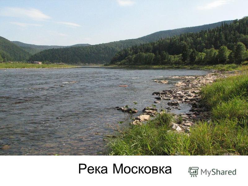 Река Московка