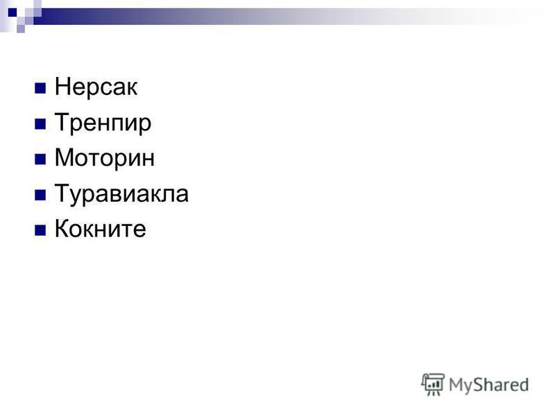 Нерсак Тренпир Моторин Туравиакла Кокните