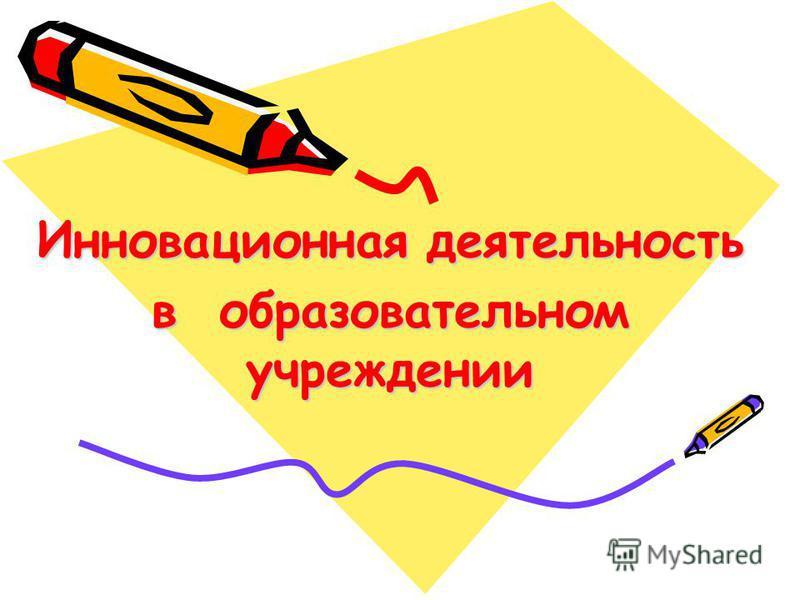 Инновационная деятельность в образовательном учреждении