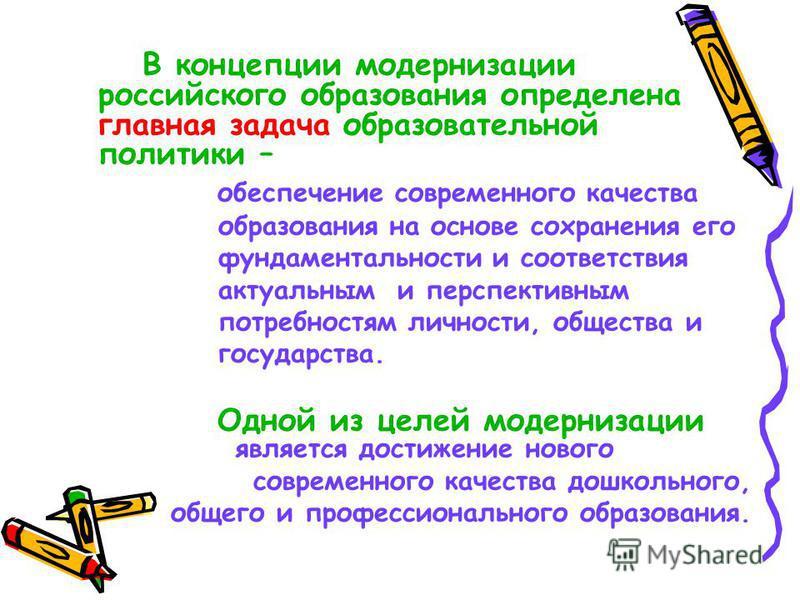 В концепции модернизации российского образования определена главная задача образовательной политики – обеспечение современного качества образования на основе сохранения его фундаментальности и соответствия актуальным и перспективным потребностям личн