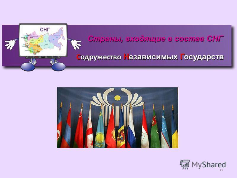 15 СНГ Содружество Независимых Государств Страны, входящие в состав СНГ