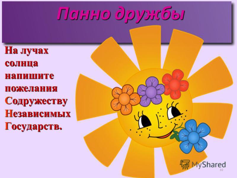 30 Панно дружбы На лучах солнца напишите пожелания Содружеству Независимых Государств.