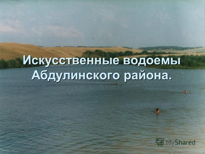 Искусственные водоемы Абдулинского района.
