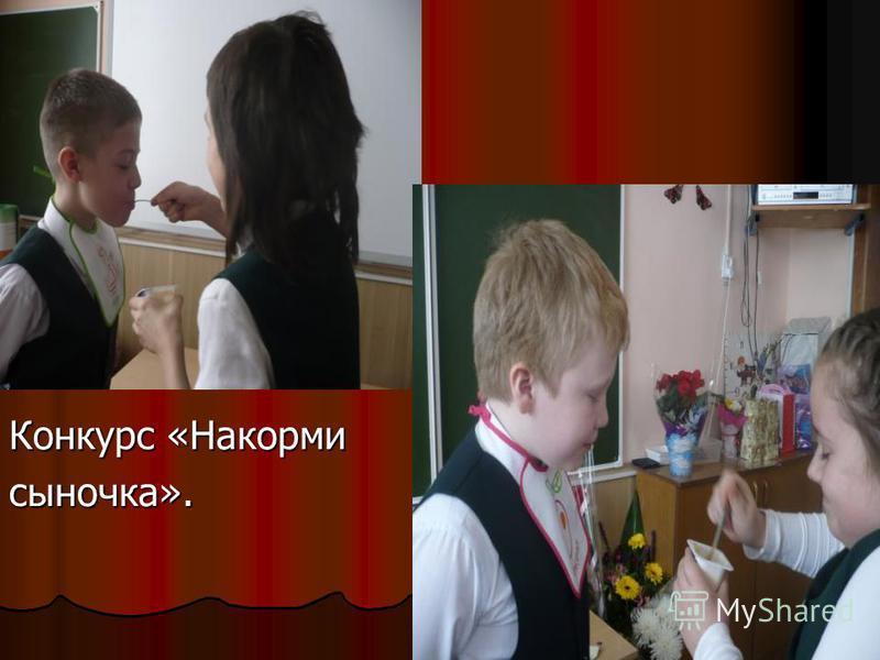Конкурс «Накорми сыночка».