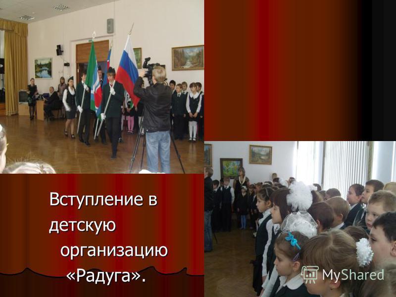 Вступление в детскую организацию организацию «Радуга». «Радуга».