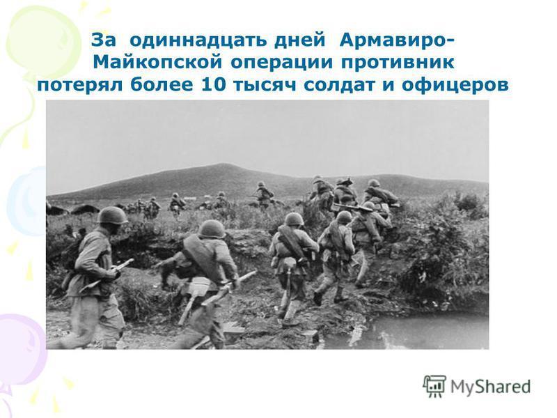 За одиннадцать дней Армавиро- Майкопской операции противник потерял более 10 тысяч солдат и офицеров