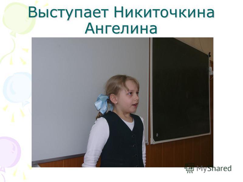 Выступает Никиточкина Ангелина