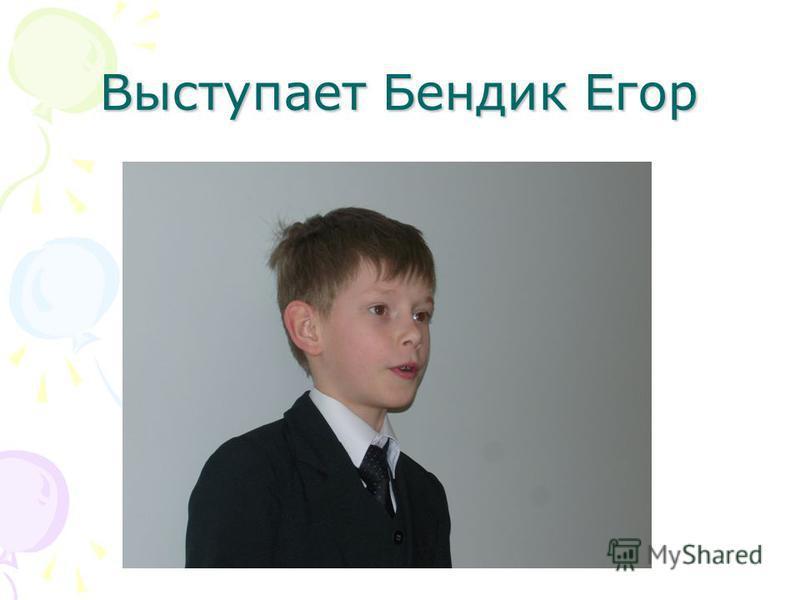 Выступает Бендик Егор