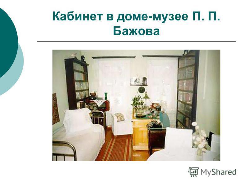 Кабинет в доме-музее П. П. Бажова