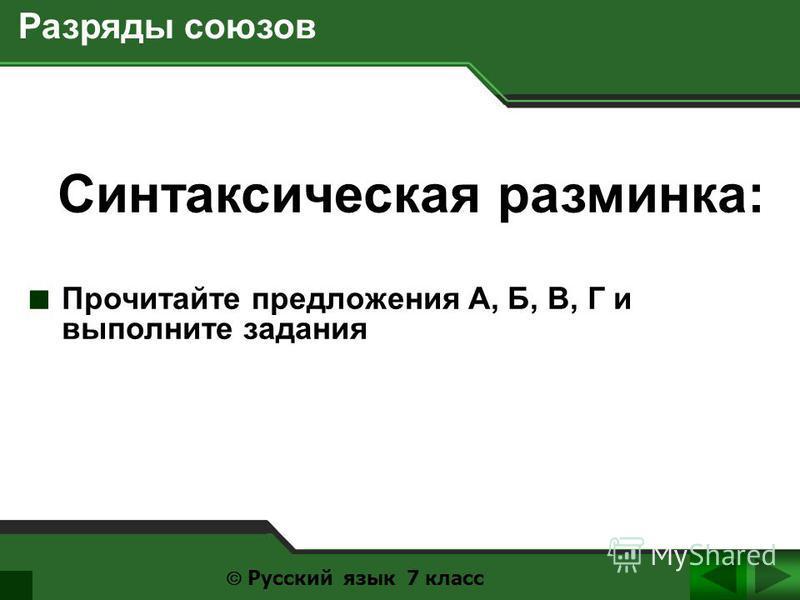 Синтаксическая разминка: Прочитайте предложения А, Б, В, Г и выполните задания Разряды союзов Русский язык 7 класс