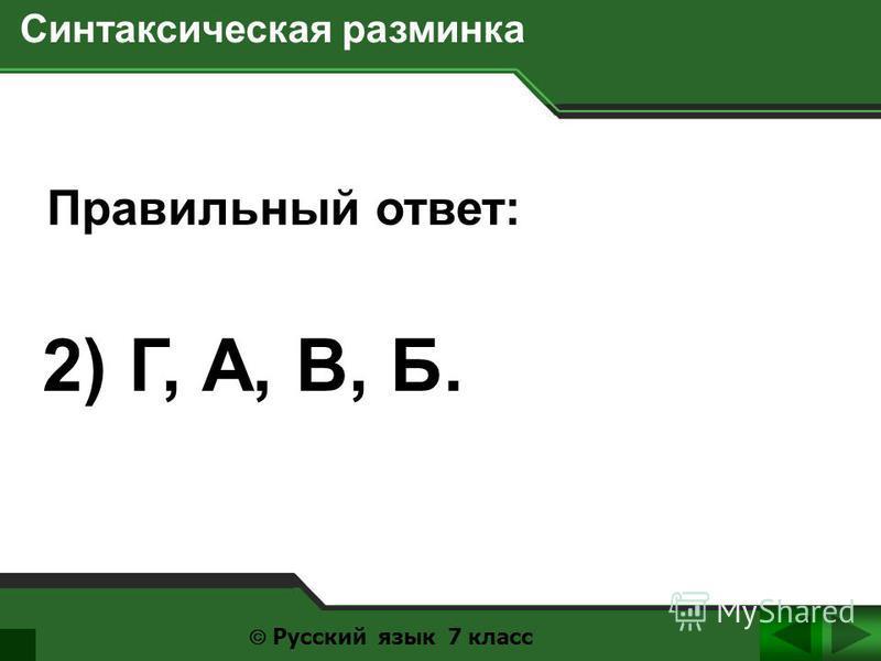 Правильный ответ: 2) Г, А, В, Б. Синтаксическая разминка Русский язык 7 класс