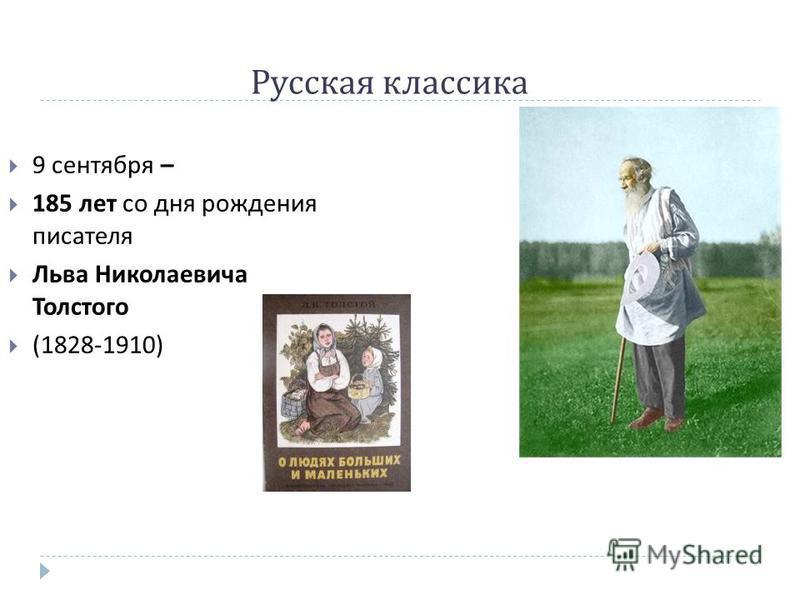 Русская классика 9 сентября – 185 лет со дня рождения писателя Льва Николаевича Толстого (1828-1910)