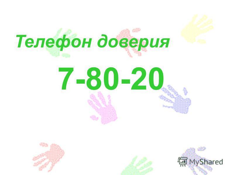 7-80-20 Телефон доверия
