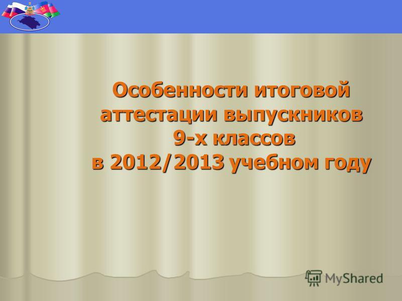 Особенности итоговой аттестации выпускников 9-х классов в 2012/2013 учебном году