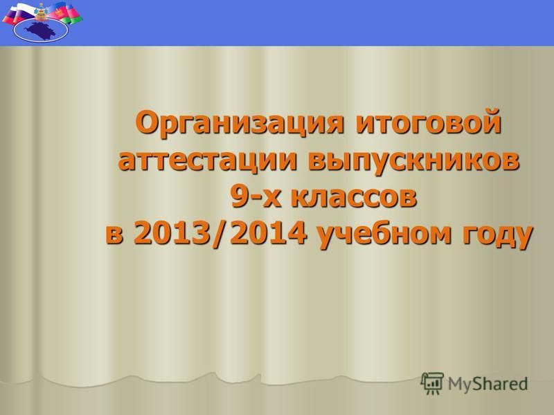 Организация итоговой аттестации выпускников 9-х классов в 2013/2014 учебном году