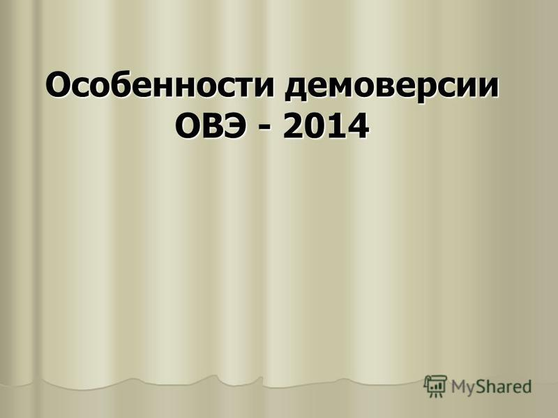 Особенности демоверсии ОВЭ - 2014