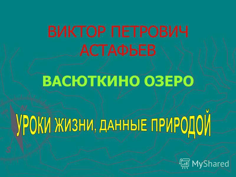 ВИКТОР ПЕТРОВИЧ АСТАФЬЕВ ВАСЮТКИНО ОЗЕРО