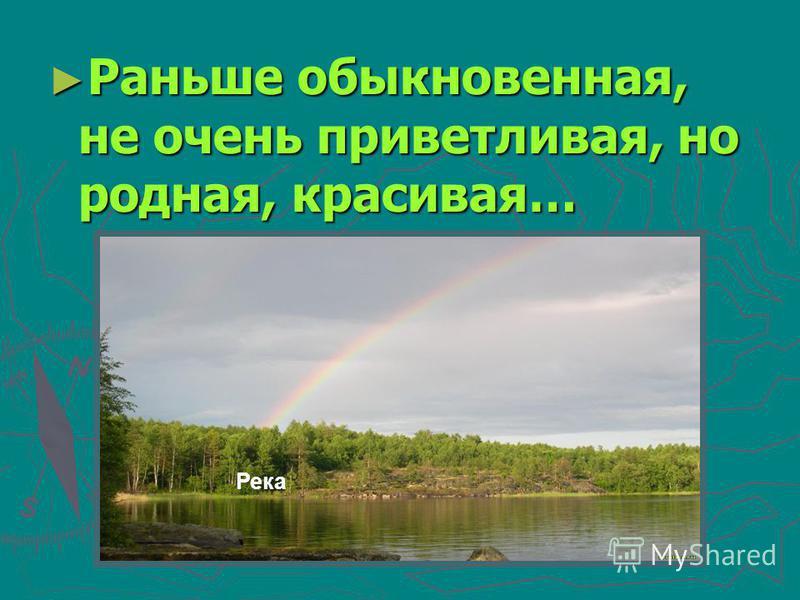 Раньше обыкновенная, не очень приветливая, но родная, красивая… Раньше обыкновенная, не очень приветливая, но родная, красивая… Река