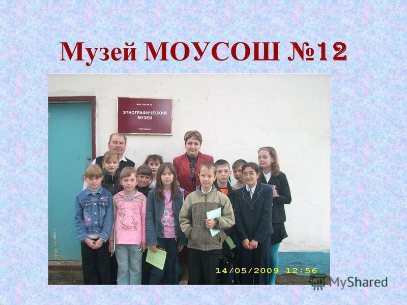 Музей МОУСОШ 12