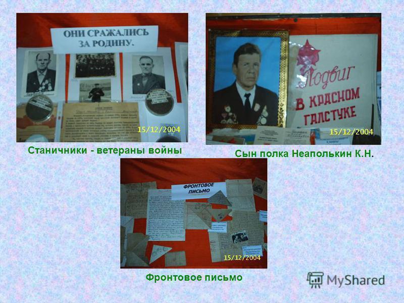 Станичники - ветераны войны Сын полка Неаполькин К.Н. Фронтовое письмо