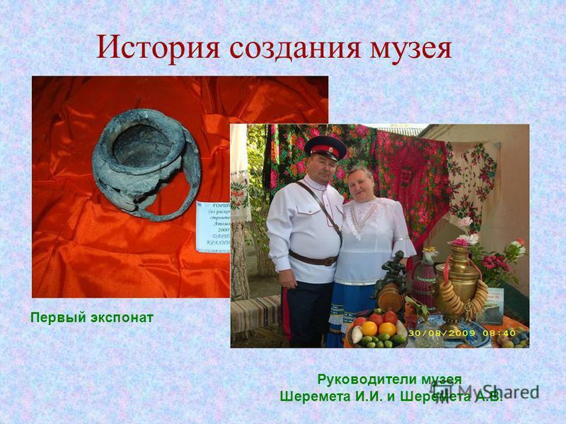 Первый экспонат Руководители музея Шеремета И.И. и Шеремета А.В. История создания музея