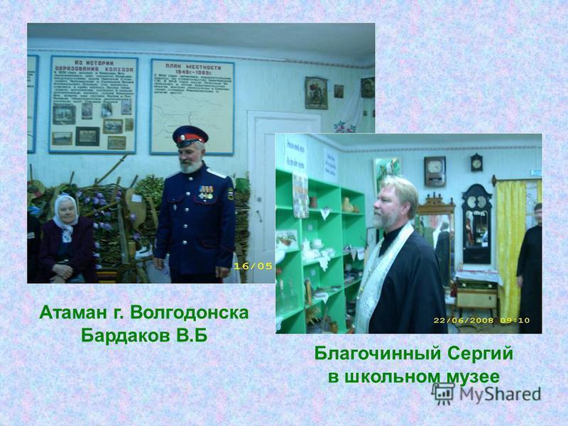 Атаман г. Волгодонска Бардаков В.Б Благочинный Сергий в школьном музее