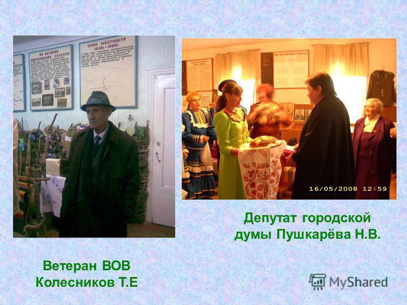 Ветеран ВОВ Колесников Т.Е Депутат городской думы Пушкарёва Н.В.