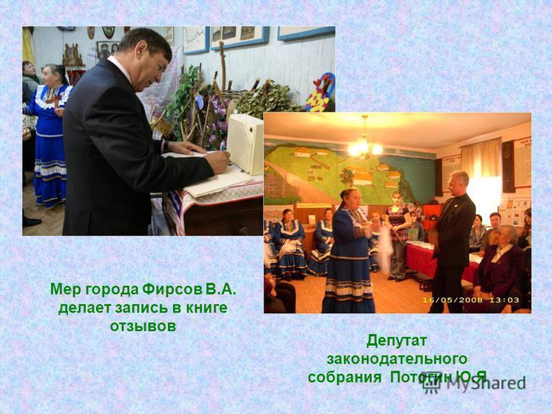 Мер города Фирсов В.А. делает запись в книге отзывов Депутат законодательного собрания Потогин Ю.Я