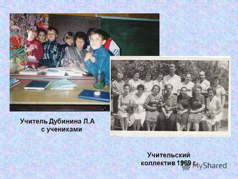 Учитель Дубинина Л.А с учениками Учительский коллектив 1969 г.