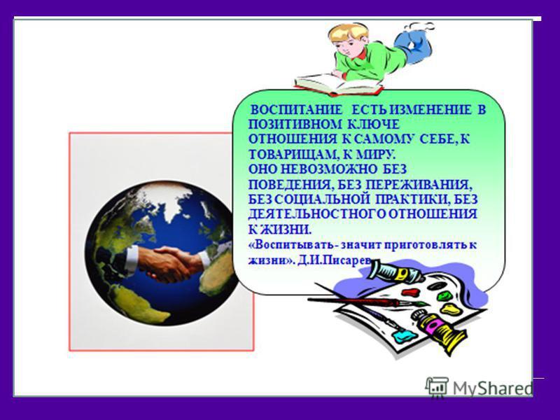 Презентация опыта воспитательной работы классного руководителя 10 класса МОУ СОШ 14 Павловой Светланы Ивановны